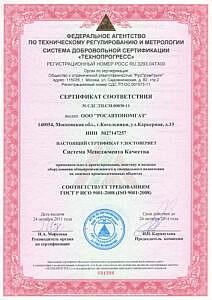 Наши лицензии