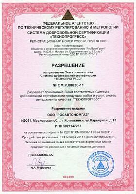 Разрешение на применение Знака соответствия Системы добровольной сертификации